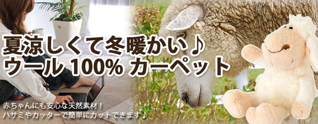 夏涼しくて冬暖かい ウール100% カーペット