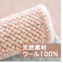 天然素材ウール100%カーペット