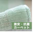 激安・抗菌カーペット
