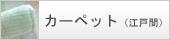 カーペット(江戸間)