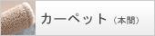 カーペット(本間)